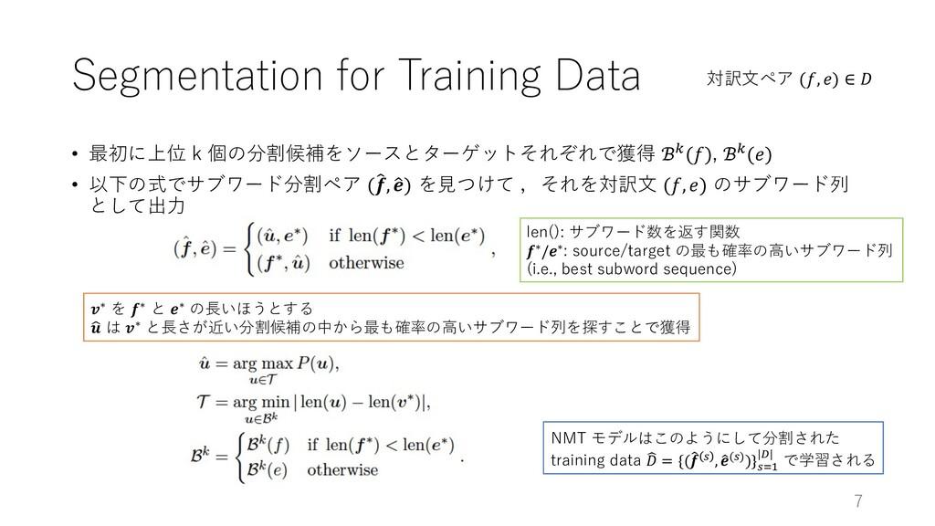Segmentation for Training Data • 最初に上位 k 個の分割候補...