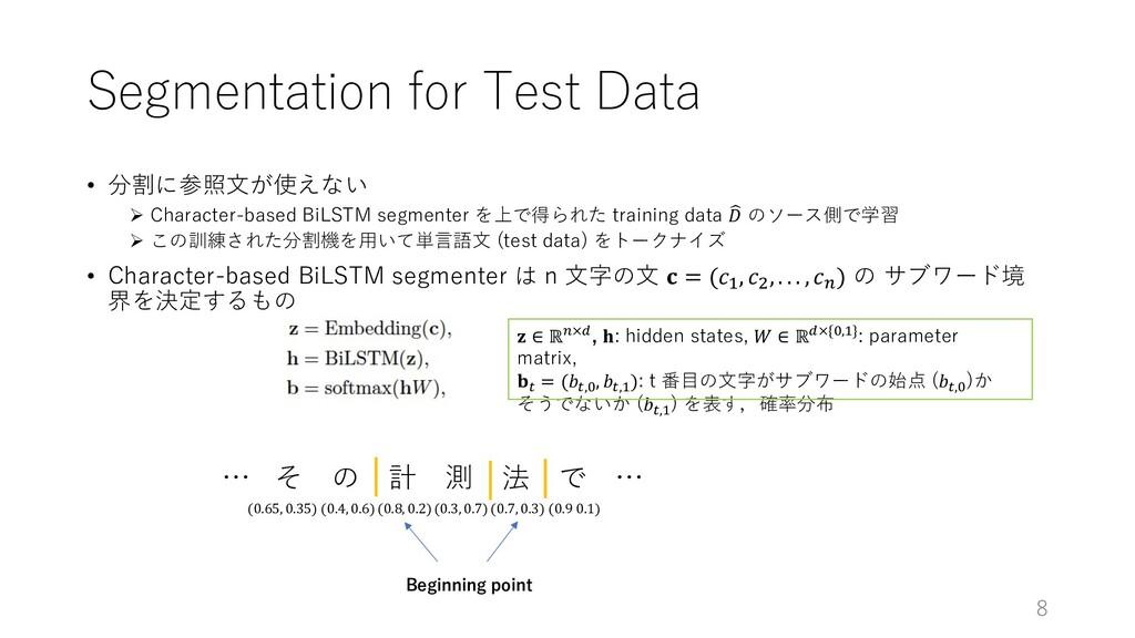 Segmentation for Test Data • 分割に参照⽂が使えない Ø Char...