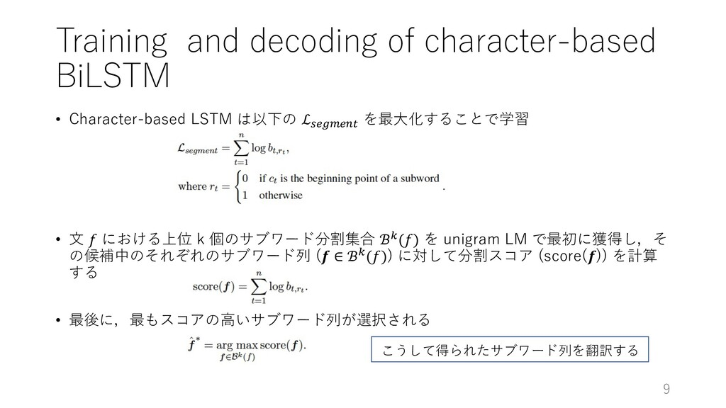 Training and decoding of character-based BiLSTM...