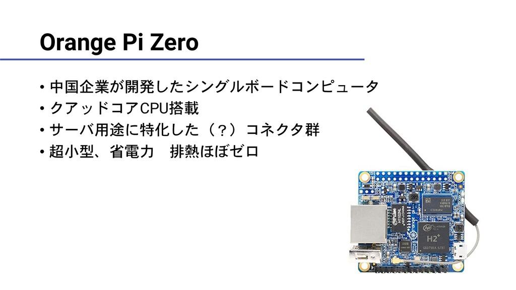 Orange Pi Zero • 中国企業が開発したシングルボードコンピュータ • クアッドコ...