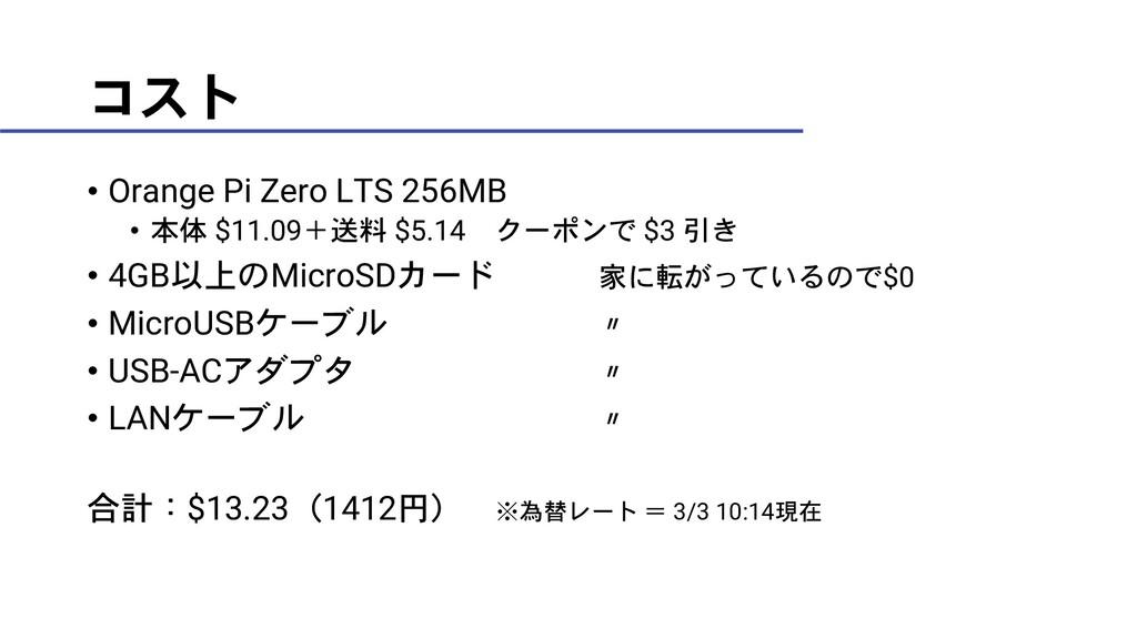 コスト • Orange Pi Zero LTS 256MB • 本体 $11.09+送料 $...