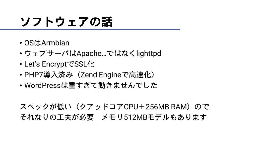ソフトウェアの話 • OSはArmbian • ウェブサーバはApache…ではなくlight...
