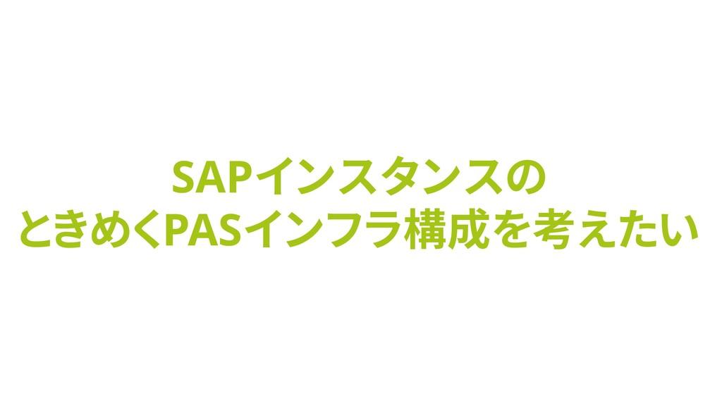 SAPインスタンスの ときめくPASインフラ構成を考えたい