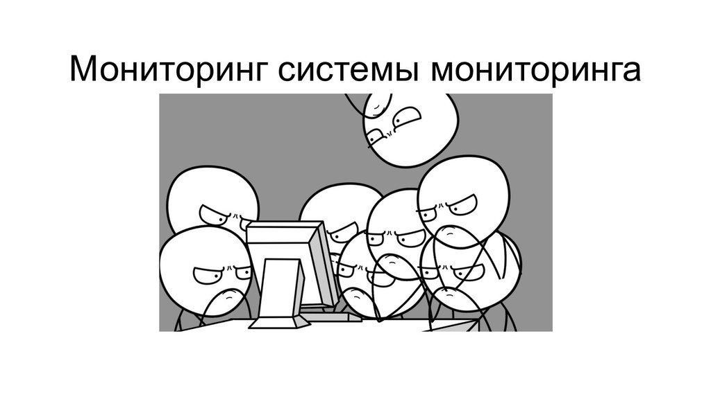 Мониторинг системы мониторинга