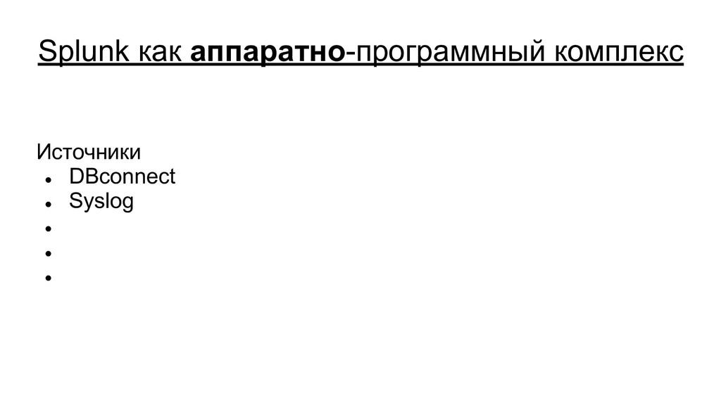 Splunk как аппаратно-программный комплекс Источ...