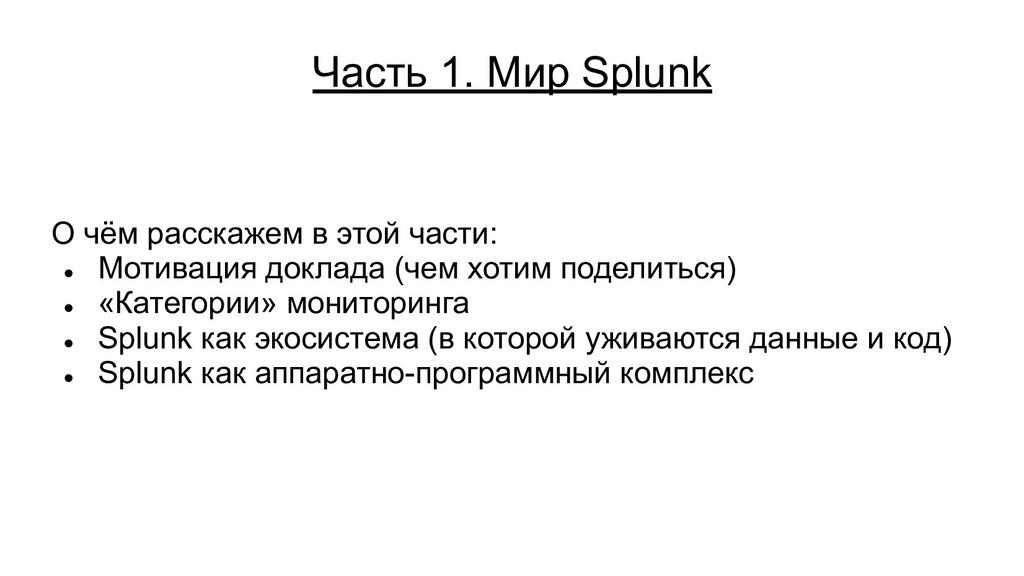 Часть 1. Мир Splunk О чём расскажем в этой част...