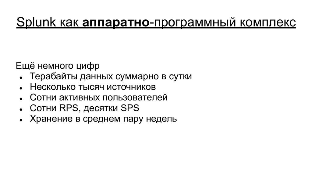 Splunk как аппаратно-программный комплекс Ещё н...