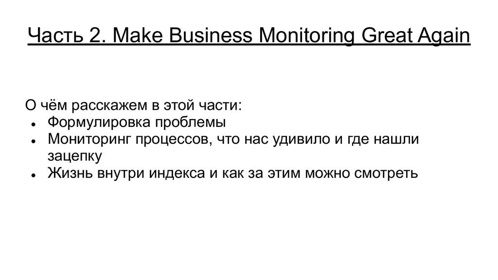Часть 2. Make Business Monitoring Great Again О...