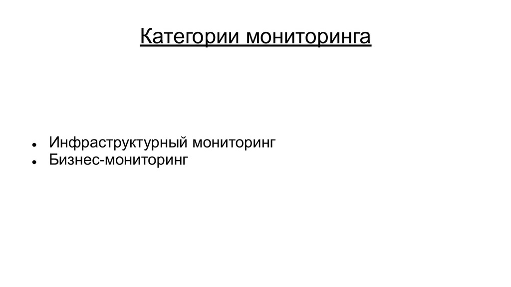 Категории мониторинга ● Инфраструктурный монито...