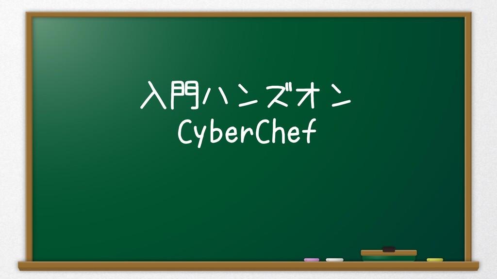 入門ハンズオン CyberChef