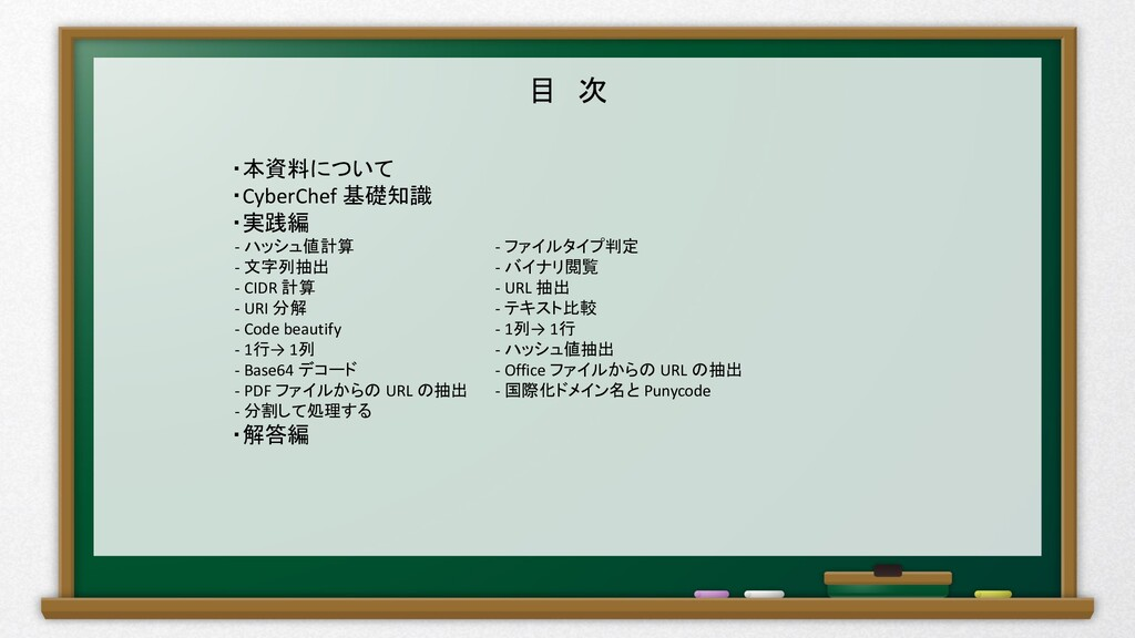 目 次 ・本資料について ・CyberChef 基礎知識 ・実践編 - ハッシュ値計算 - フ...