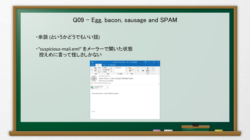 Q09 – Egg, bacon, sausage and SPAM ・余談 (というかどうで...