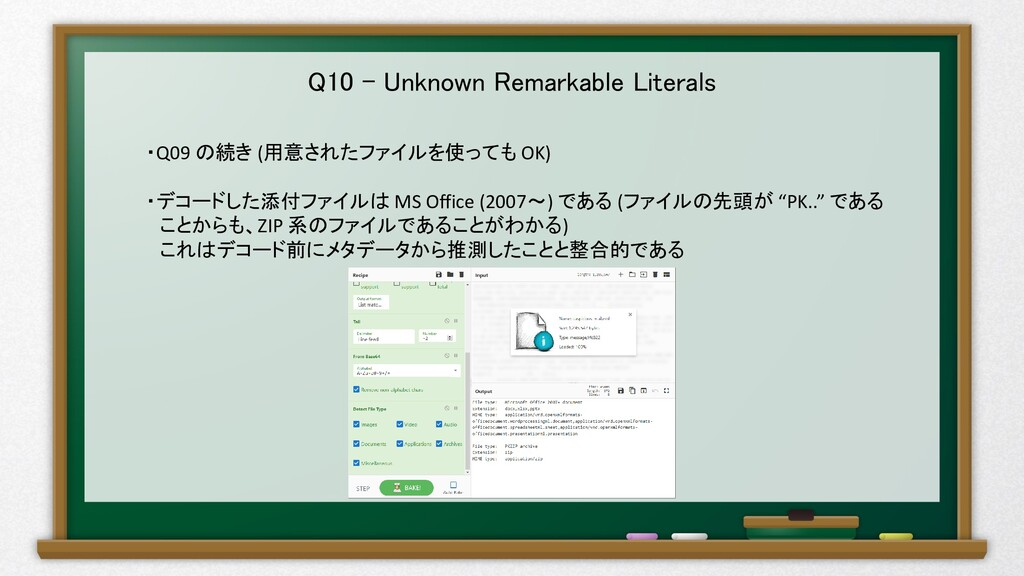 Q10 – Unknown Remarkable Literals ・Q09 の続き (用意さ...