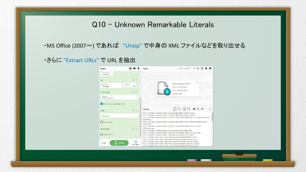 Q10 – Unknown Remarkable Literals ・MS Office (2...