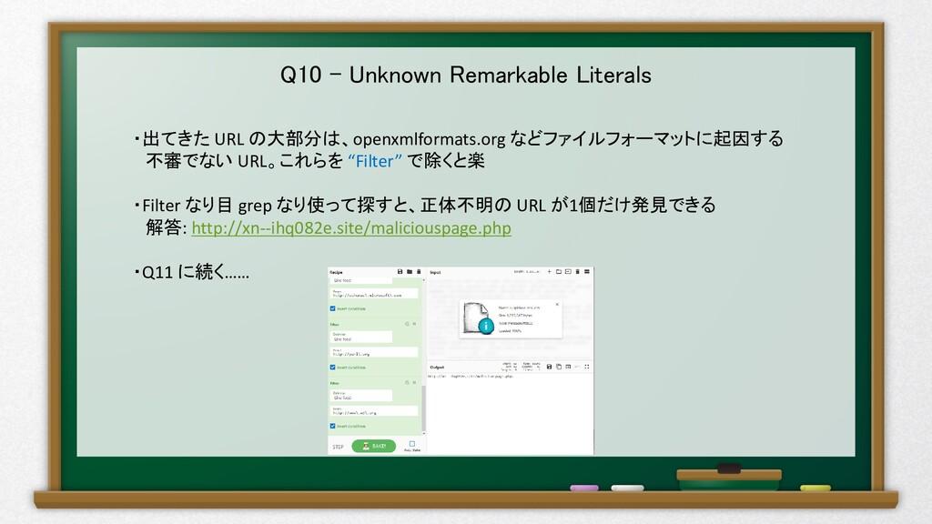 Q10 – Unknown Remarkable Literals ・出てきた URL の大部...