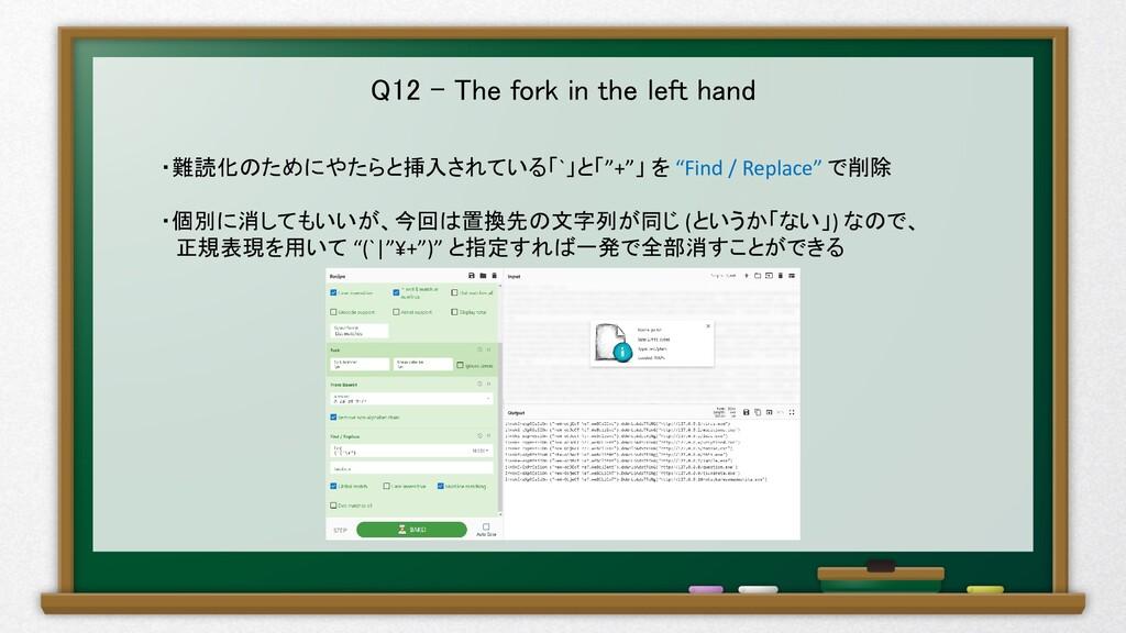 Q12 – The fork in the left hand ・難読化のためにやたらと挿入さ...
