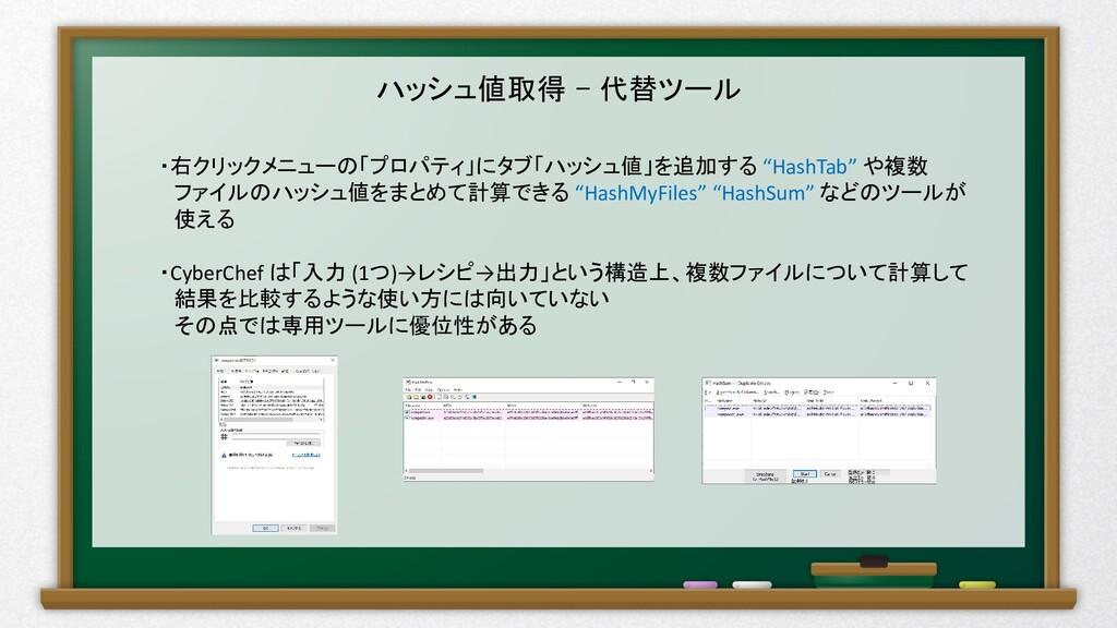 ハッシュ値取得 – 代替ツール ・右クリックメニューの「プロパティ」にタブ「ハッシュ値」を追加...