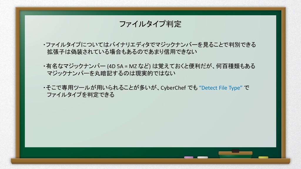 ファイルタイプ判定 ・ファイルタイプについてはバイナリエディタでマジックナンバーを見ることで判...