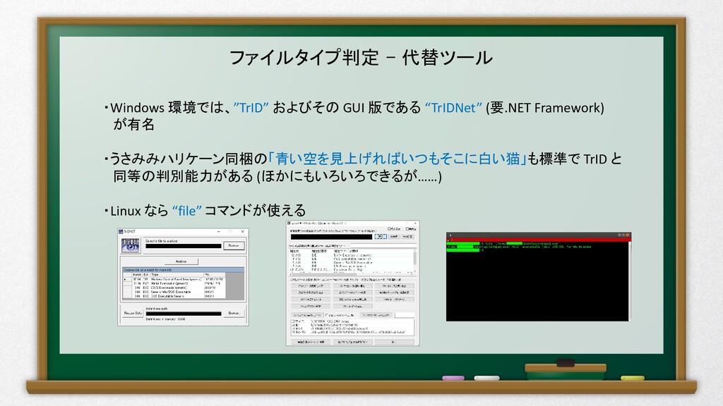 """ファイルタイプ判定 – 代替ツール ・Windows 環境では、""""TrID"""" およびその GU..."""