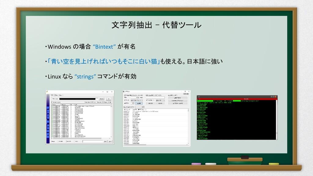 """文字列抽出 – 代替ツール ・Windows の場合 """"Bintext"""" が有名 ・「青い空を..."""