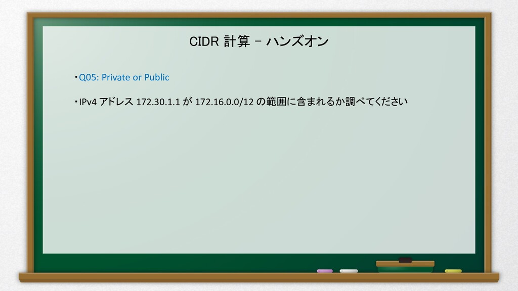 CIDR 計算 – ハンズオン ・Q05: Private or Public ・IPv4 ア...