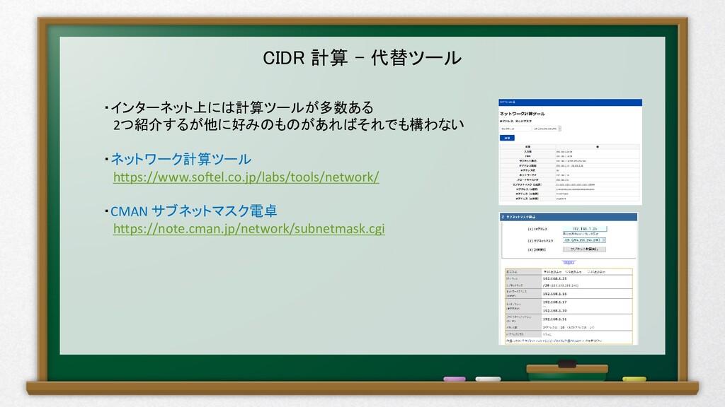 CIDR 計算 – 代替ツール ・インターネット上には計算ツールが多数ある 2つ紹介するが他に...