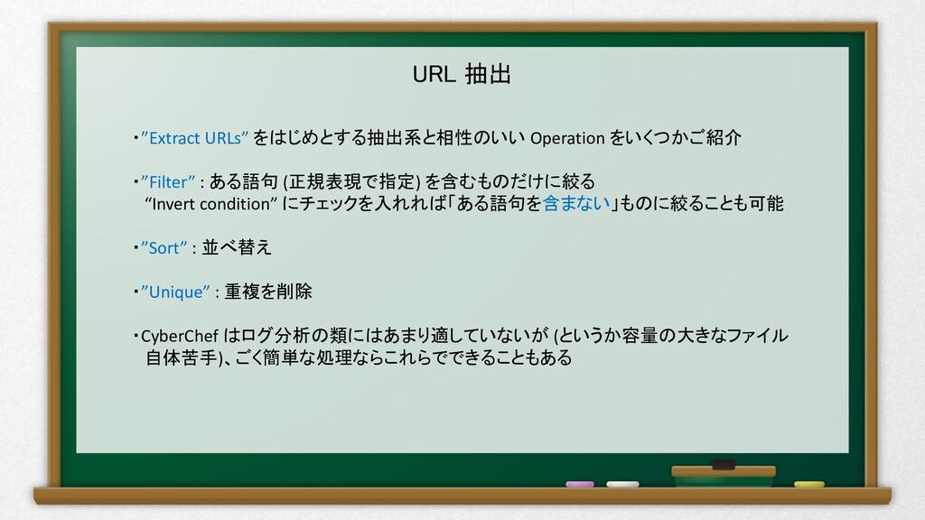"""URL 抽出 ・""""Extract URLs"""" をはじめとする抽出系と相性のいい Operati..."""