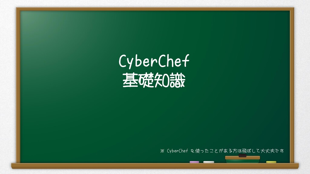 CyberChef 基礎知識 ※ CyberChef を使ったことがある方は飛ばして大丈夫です