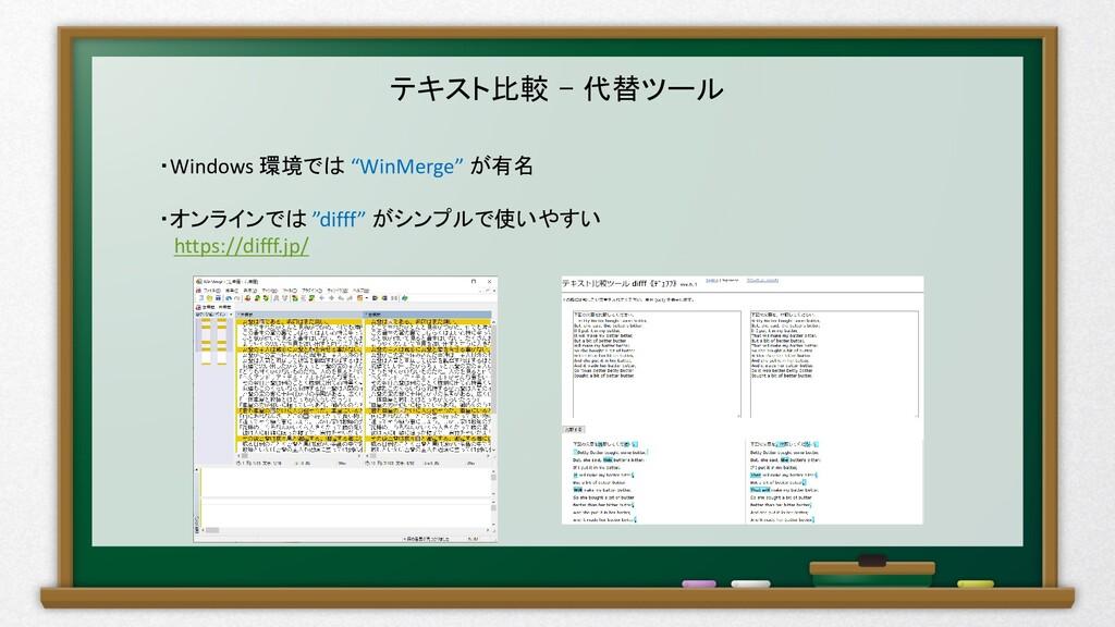 """テキスト比較 – 代替ツール ・Windows 環境では """"WinMerge"""" が有名 ・オン..."""