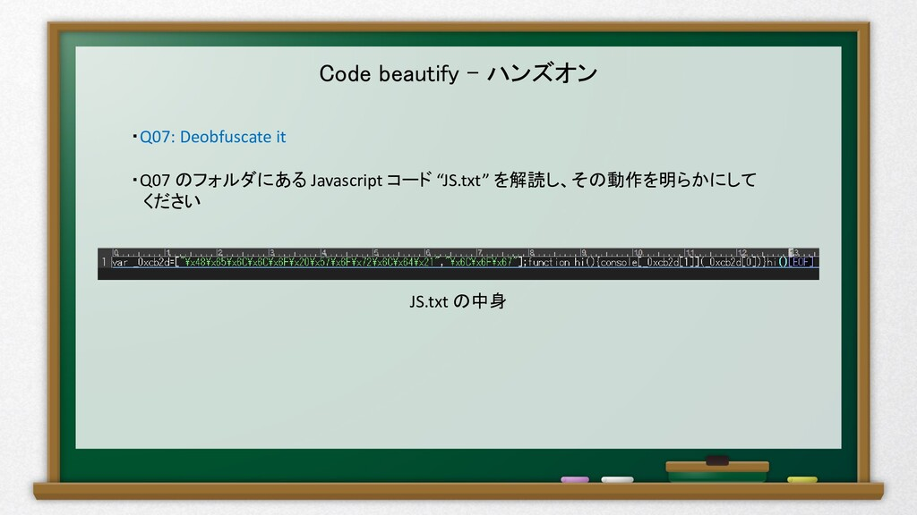 Code beautify – ハンズオン ・Q07: Deobfuscate it ・Q07...