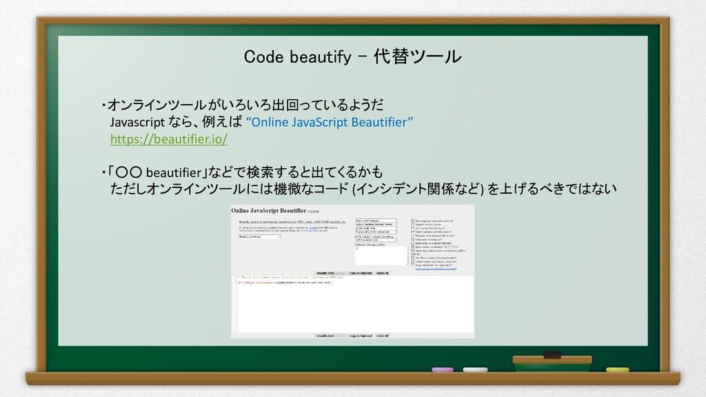 Code beautify – 代替ツール ・オンラインツールがいろいろ出回っているようだ J...