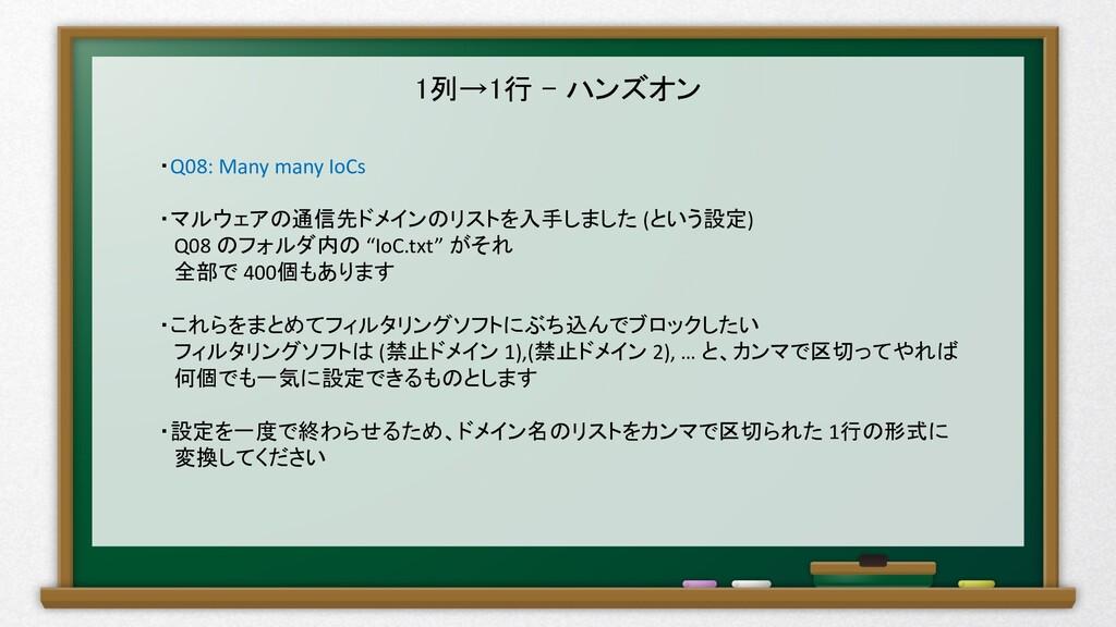 1列→1行 – ハンズオン ・Q08: Many many IoCs ・マルウェアの通信先ドメ...
