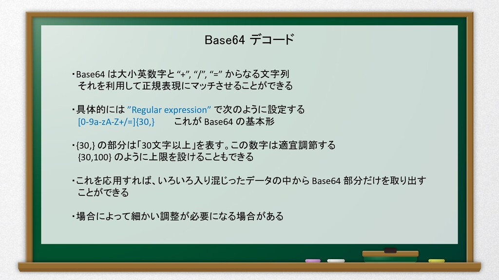 """Base64 デコード ・Base64 は大小英数字と """"+"""", """"/"""", """"="""" からなる文..."""