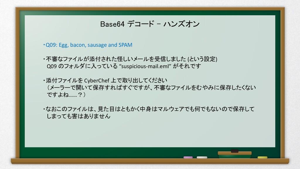 Base64 デコード – ハンズオン ・Q09: Egg, bacon, sausage a...