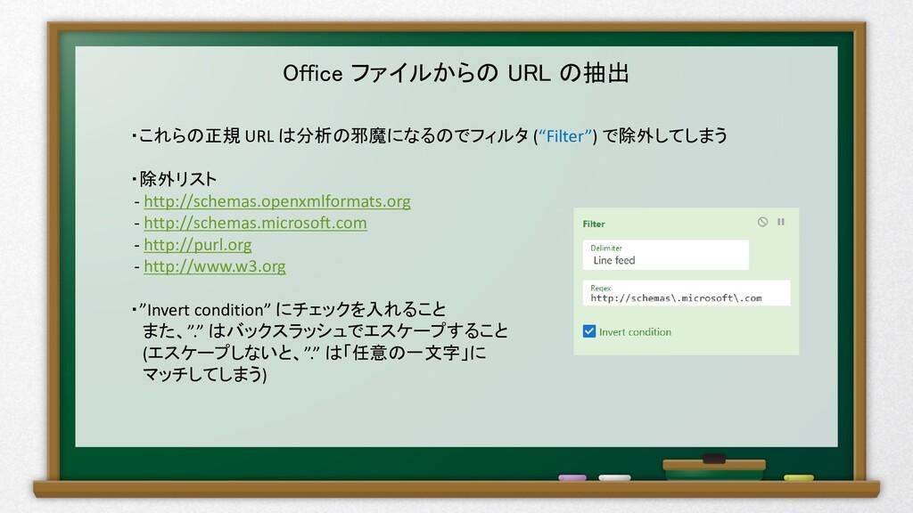 Office ファイルからの URL の抽出 ・これらの正規 URL は分析の邪魔になるのでフ...