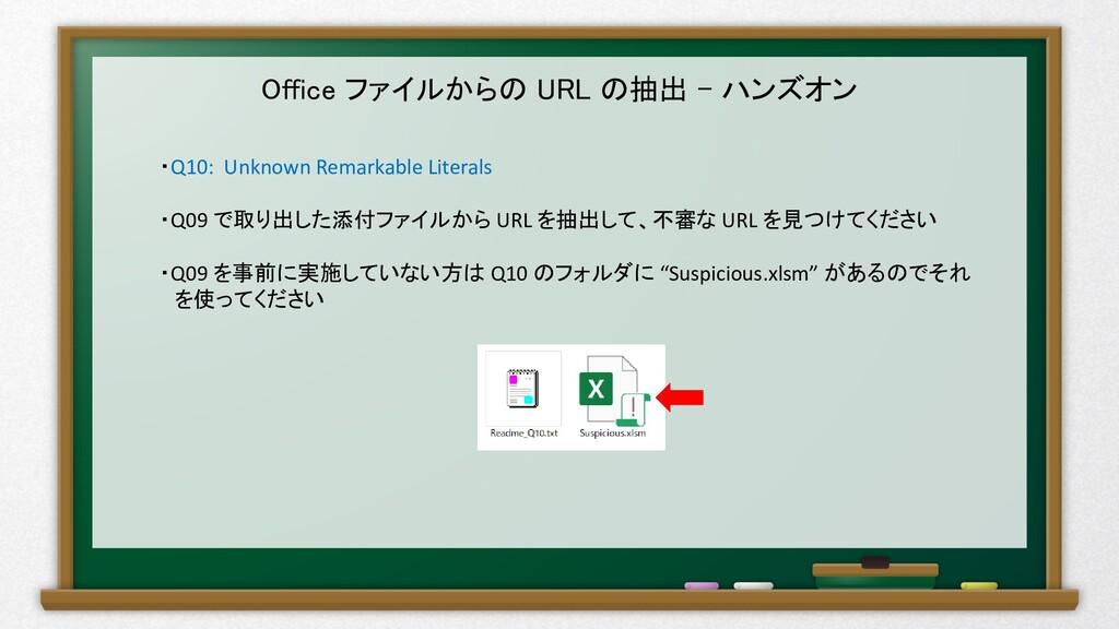 Office ファイルからの URL の抽出 – ハンズオン ・Q10: Unknown Re...