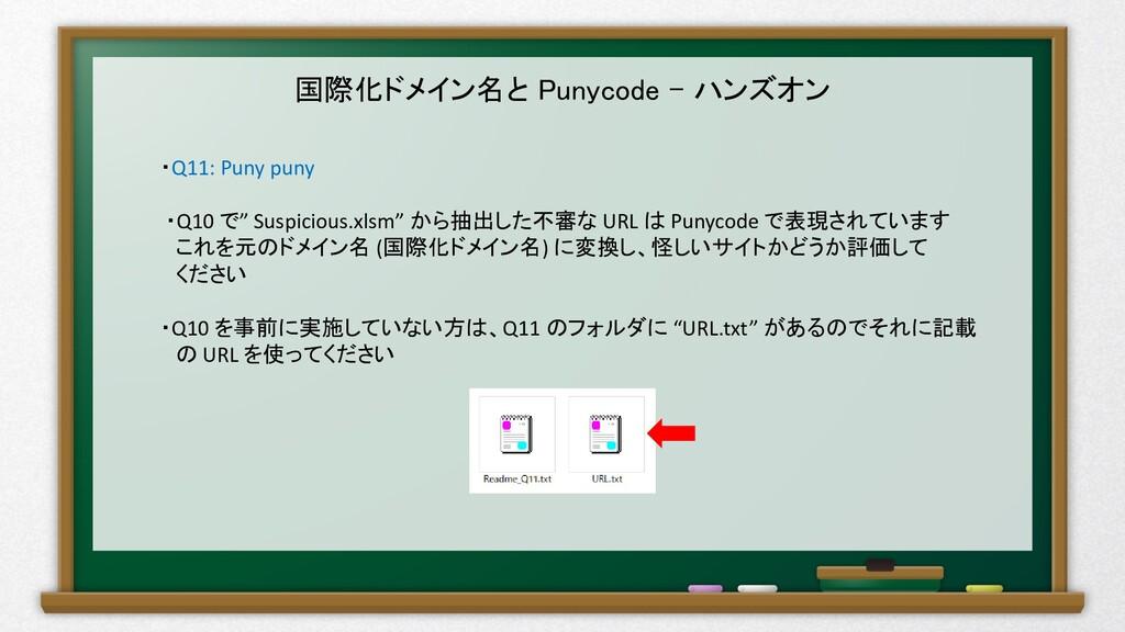 国際化ドメイン名と Punycode – ハンズオン ・Q11: Puny puny ・Q10...