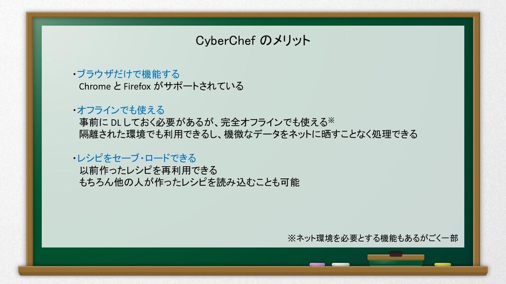 CyberChef のメリット ・ブラウザだけで機能する Chrome と Firefox が...