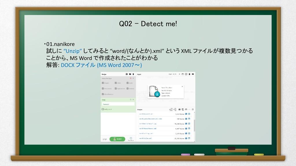 """Q02 – Detect me! ・01.nanikore 試しに """"Unzip"""" してみると..."""