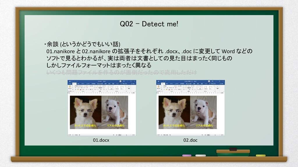 Q02 – Detect me! ・余談 (というかどうでもいい話) 01.nanikore ...