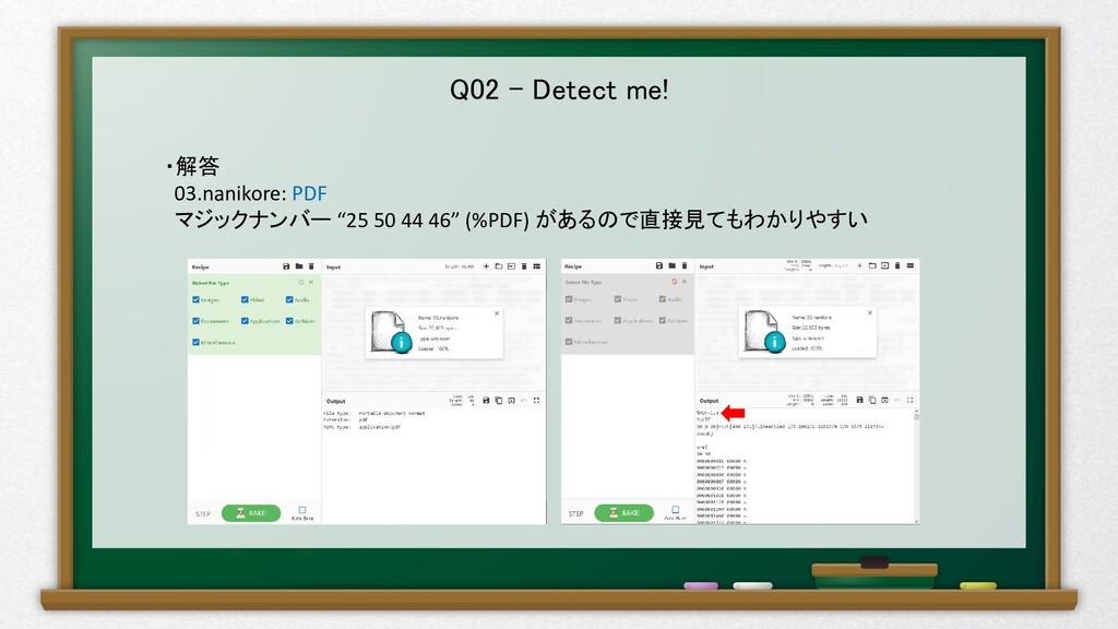 Q02 – Detect me! ・解答 03.nanikore: PDF マジックナンバー ...