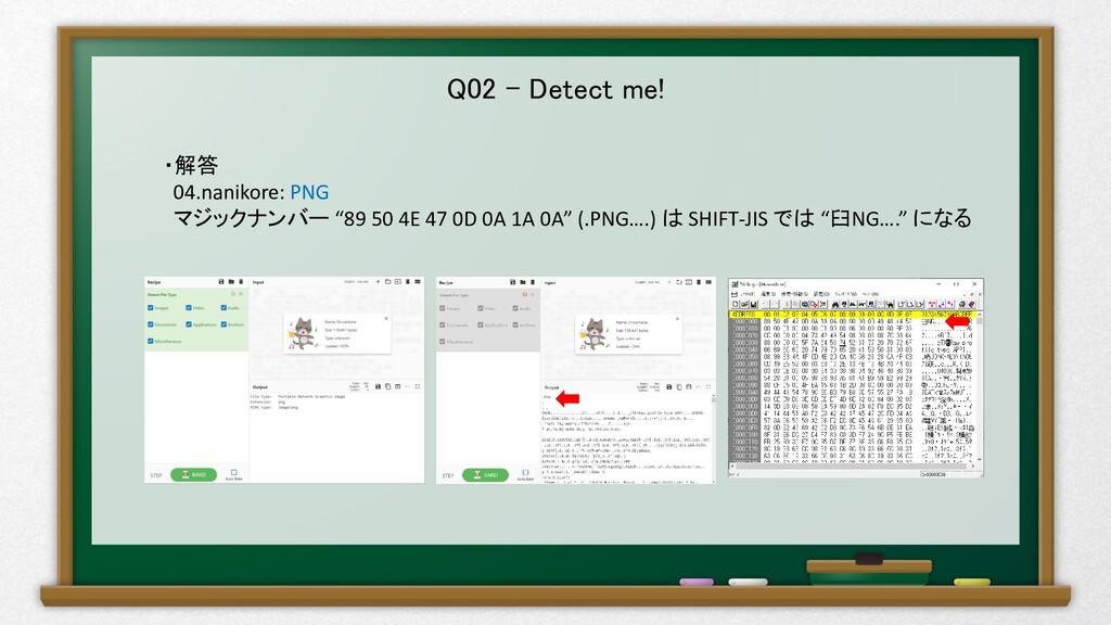 Q02 – Detect me! ・解答 04.nanikore: PNG マジックナンバー ...