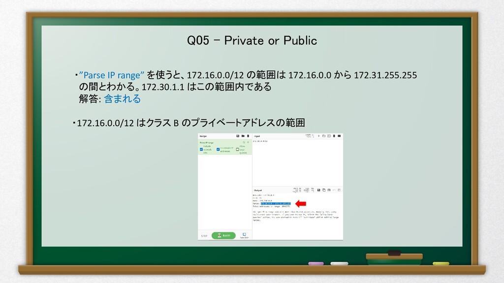 """Q05 – Private or Public ・""""Parse IP range"""" を使うと、..."""