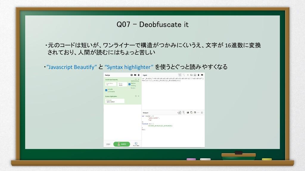 Q07 – Deobfuscate it ・元のコードは短いが、ワンライナーで構造がつかみにく...