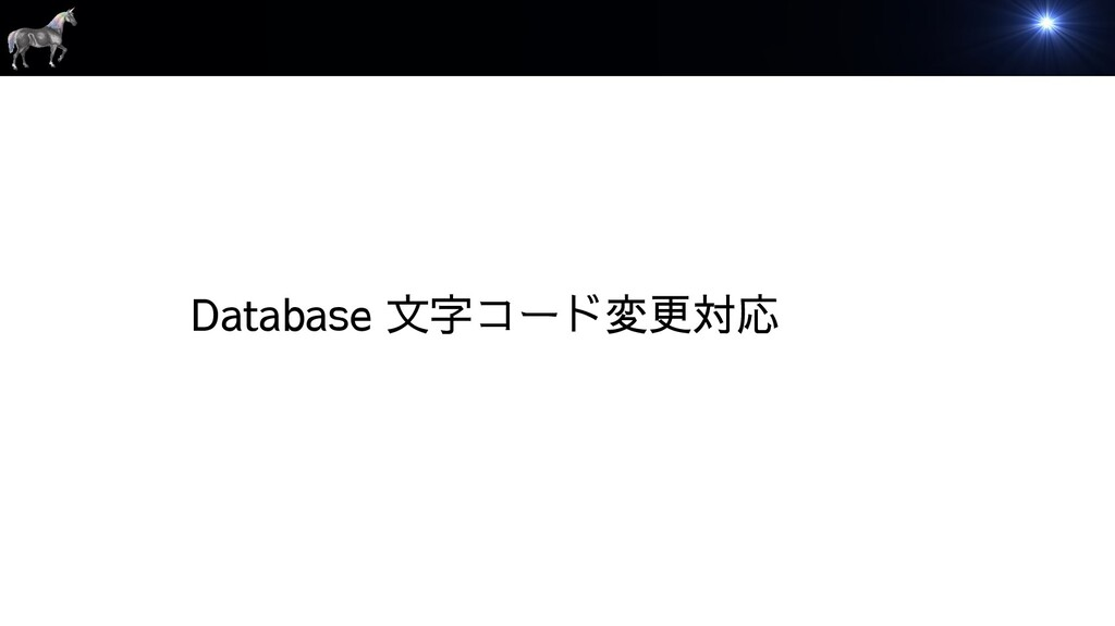 Database 文字コード変更対応