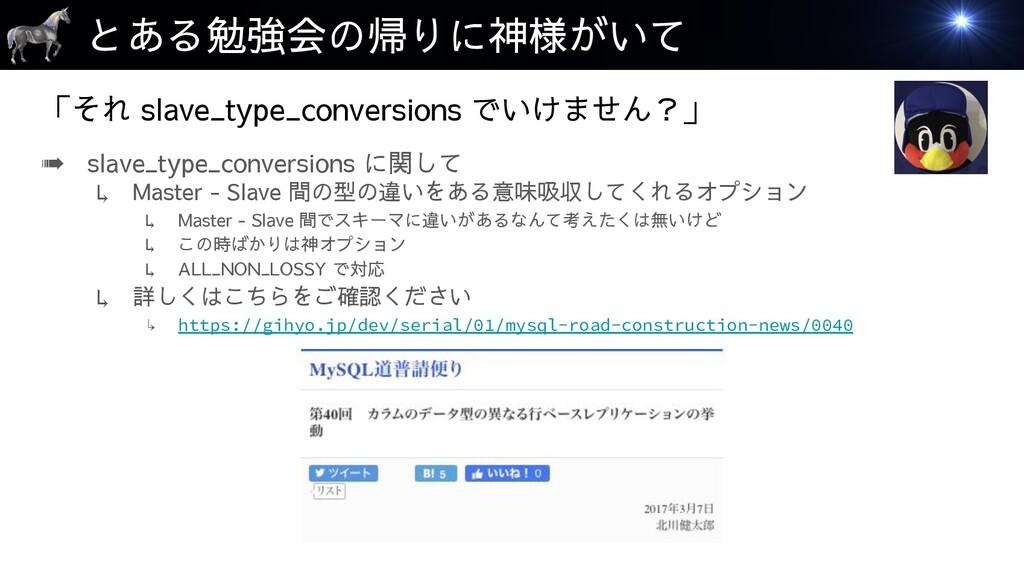 とある勉強会の帰りに神様がいて ➠ slave_type_conversions に関して ↳...