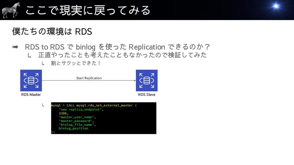 ここで現実に戻ってみる ➠ RDS to RDS で binlog を使った Replicat...