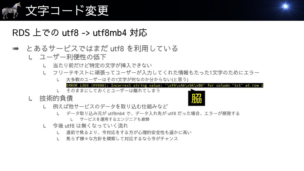 文字コード変更 ➠ とあるサービスではまだ utf8 を利用している ↳ ユーザー利便性の低下...