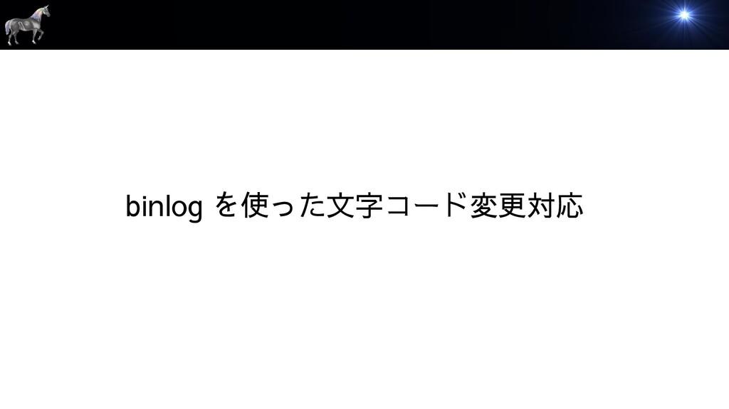 binlog を使った文字コード変更対応