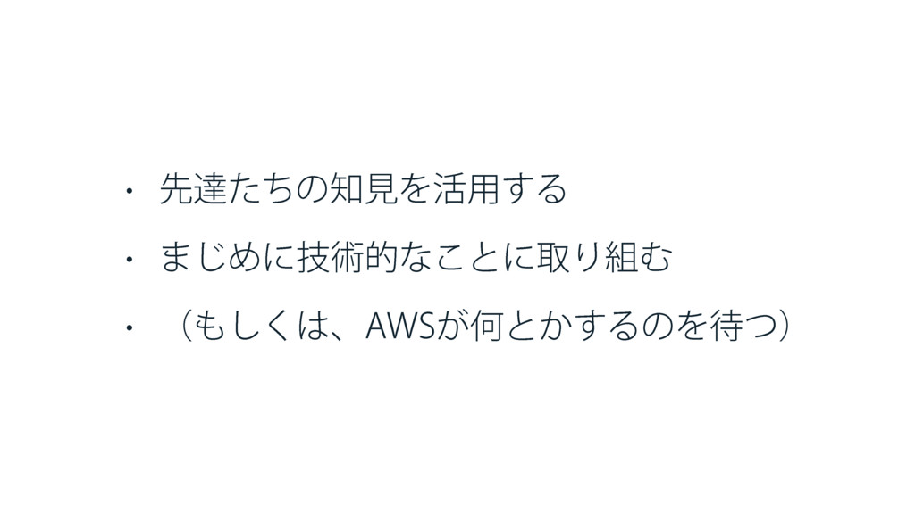 """w ઌୡͨͪͷݟΛ׆༻͢Δ w ·͡Ίʹٕज़తͳ͜ͱʹऔΓΉ w ʢ͘͠ɺ""""84͕..."""